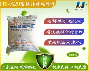 HT-A29镀锌件脱脂粉