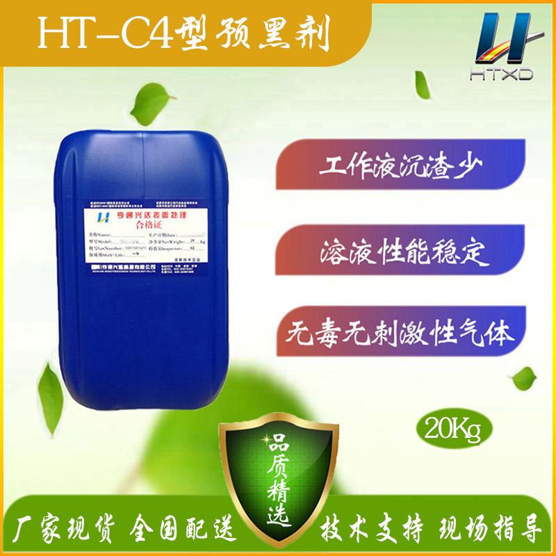 HT-C4预黑剂