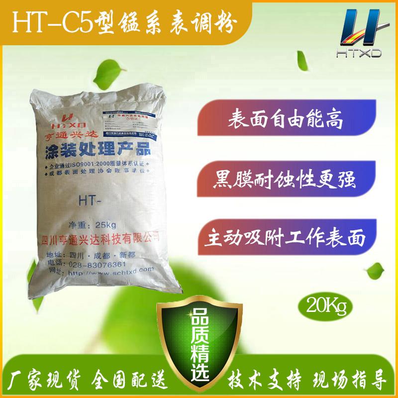 HT-C5型锰系表调粉