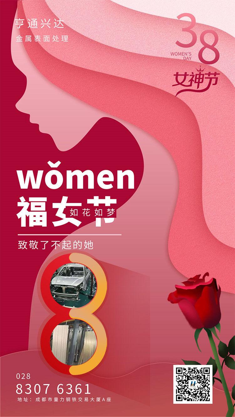 妇女节:致敬了不起的她们,愿你所拥有皆是幸福!