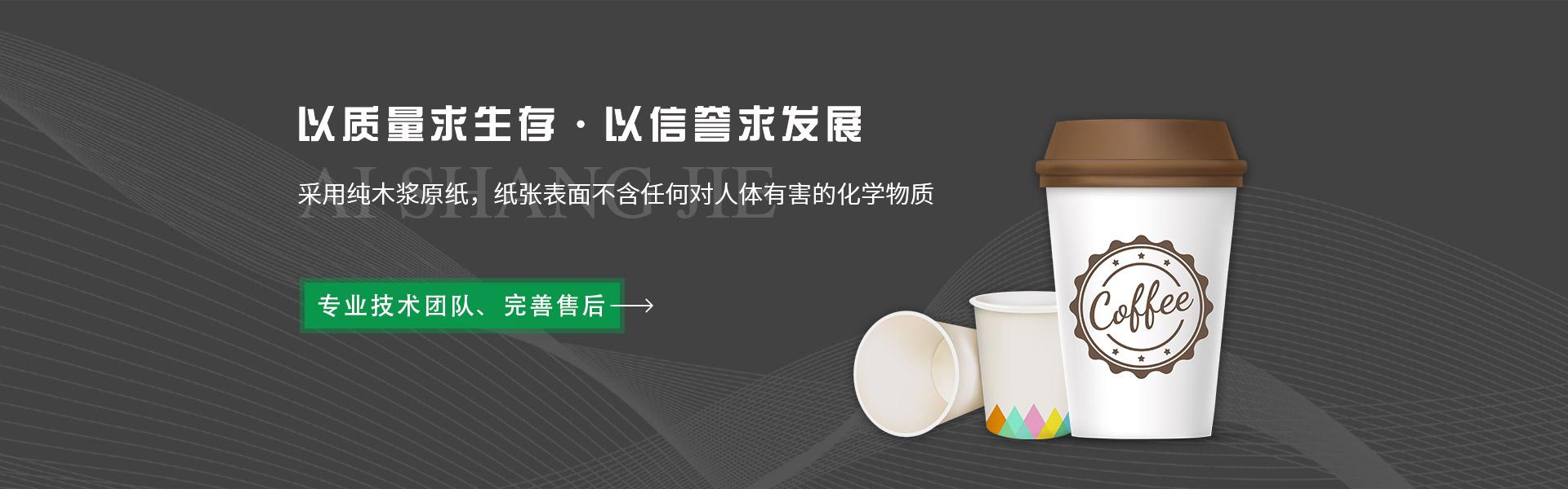 郑州纸杯厂家
