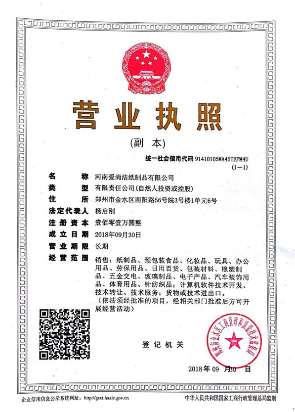 郑州纸杯厂家营业执照