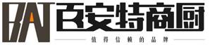 陕西百安特厨具有限公司