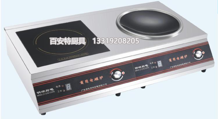 台式电磁平凹炉