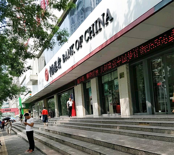 中国银行股份有限公司西安南郊支行