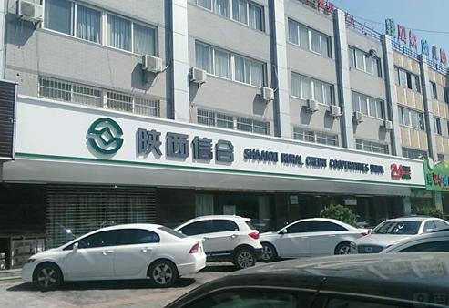 陕西省农村信用社联合社