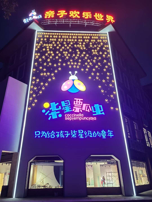 咸阳乾县柒星瓢虫亲子欢乐世界