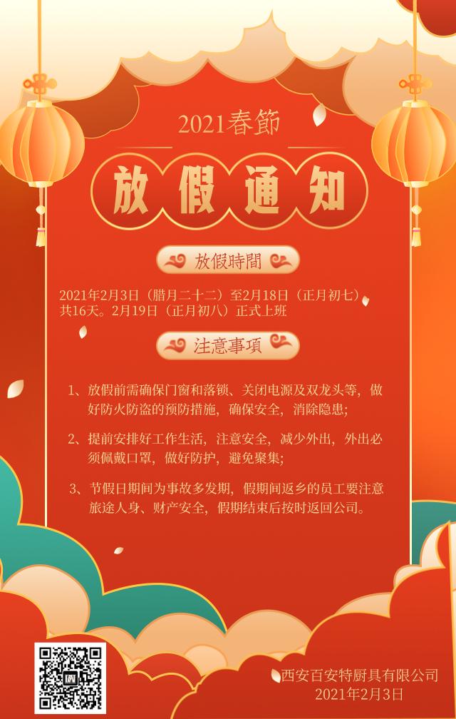 陕西百安特厨具有限公司春节放假通知