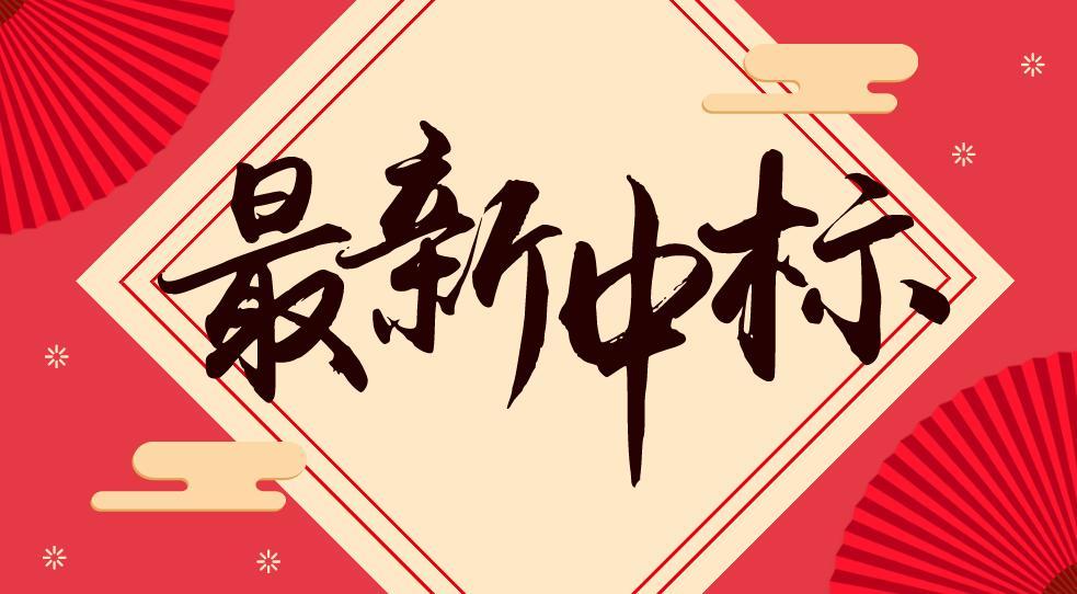 祝贺我司中标:平凉市崆峒区白庙回族乡小秦小学食堂改造设备采购项目