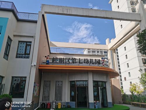 平凉市崆峒第七幼儿园