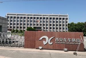 中国铁路西安局集团有限公司西安东车辆段