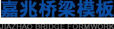 陕西嘉兆桥梁模板科技有限公司