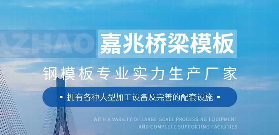 陕西嘉兆桥梁模板科技有限公司与陕西重汽达成合作