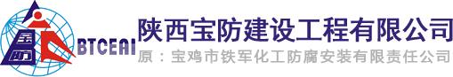 陕西宝防建设工程有限公司