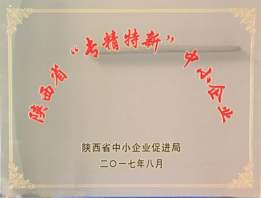 """陕西省""""专精特新""""中小企业"""