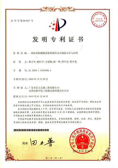 发明zhuan利证书
