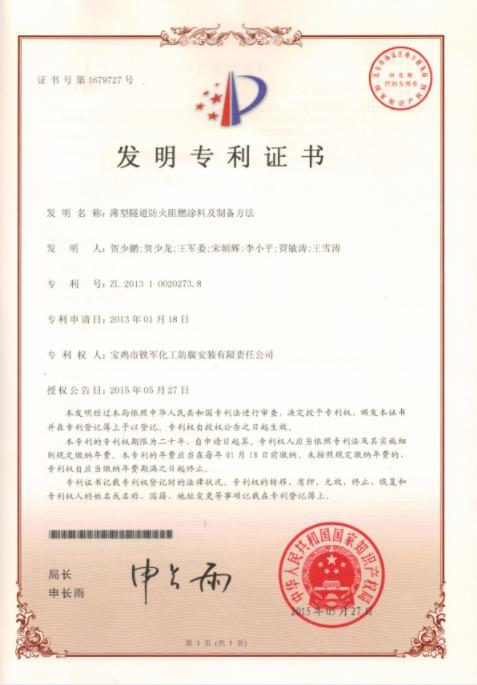 专li证书