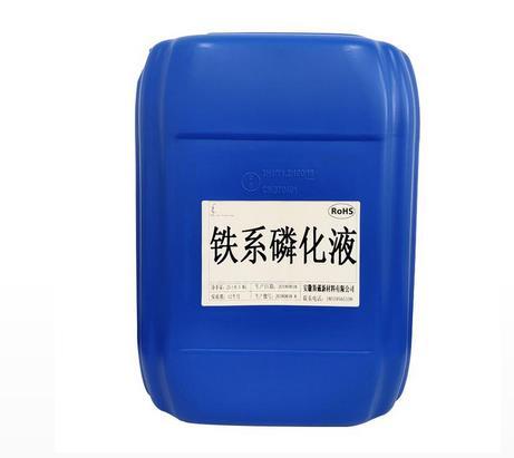 磷化处理剂