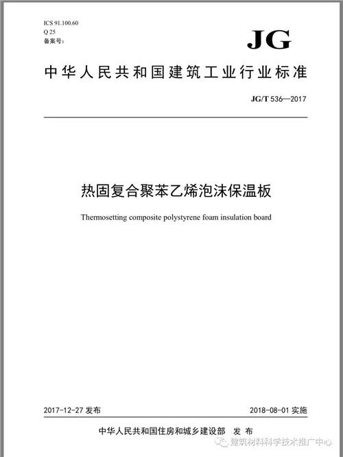 《热固复合聚苯乙烯泡沫保温板》产品标准,编号为JG/T536-2017