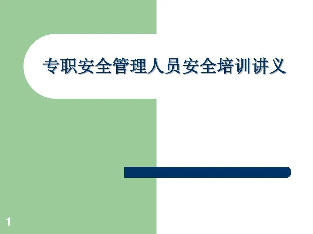 """公司组织职工参加""""三类人员""""安全教育培训"""