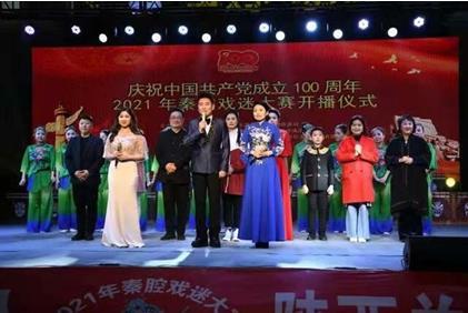 宝鸡电视台2021年秦腔戏迷大赛启动