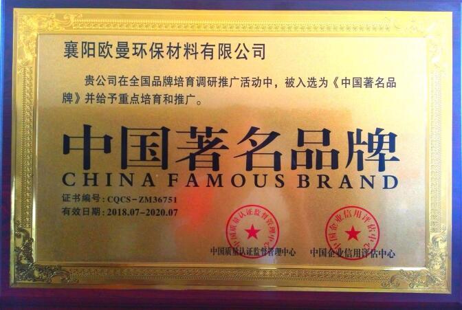 襄阳欧曼玻璃胶厂家荣获:《中国..品牌》