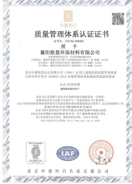 995结构胶质量体系认证证书