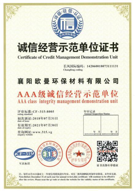 """欧曼995中性硅酮胶厂家被誉为""""AAA级诚信经营示范单位"""""""