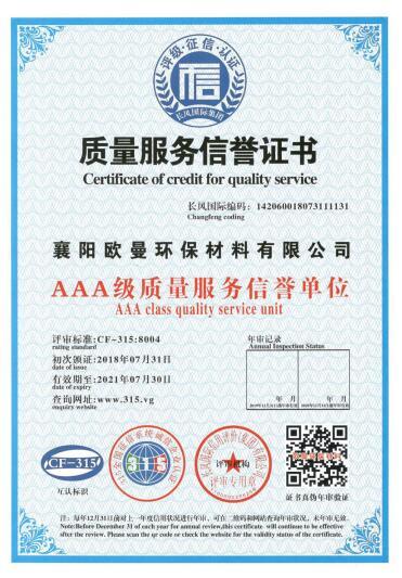 """995结构胶厂家评为""""AAA级质量服务信誉单位"""""""