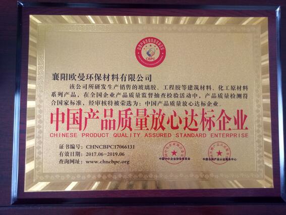 欧曼建筑耐候胶厂家获得:中国产品质量放心达标企业