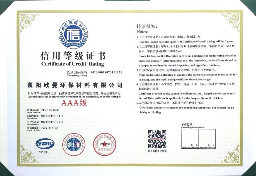 欧曼环保建筑密封胶厂家荣获AAA信用等级证书