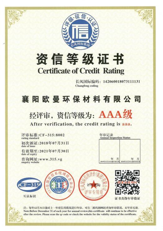 欧曼耐候胶厂家获得:AAA资信等级证书