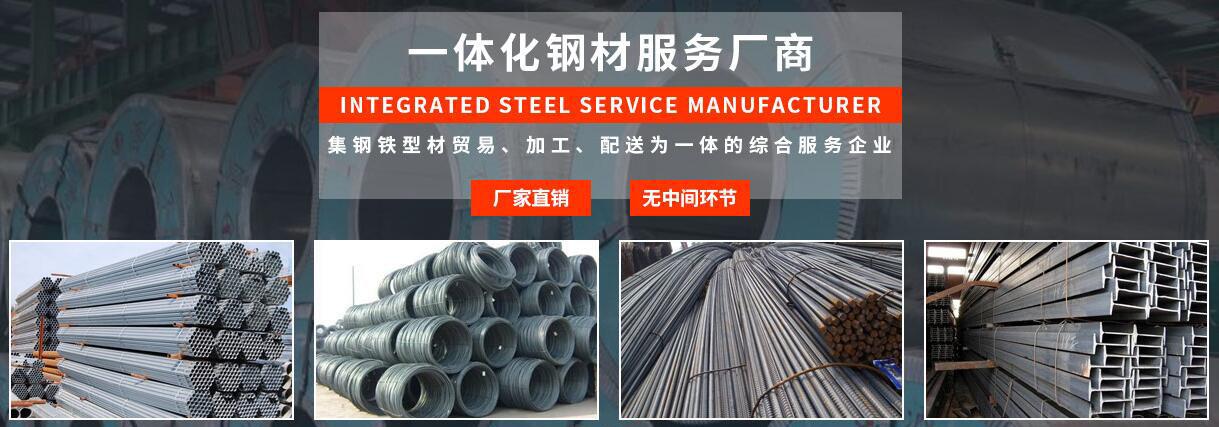成都婷婷四房综合激情五月鋼材貿易有限公司