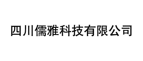 合作客戶:四川儒雅科技有限公司