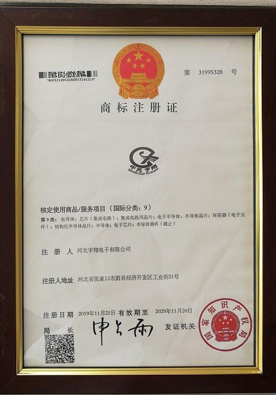 河北宇翔电子有限公司商标注册证书