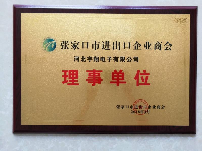 河北宇翔电子有限公司荣升为张家口市进出口企业商会理事单位