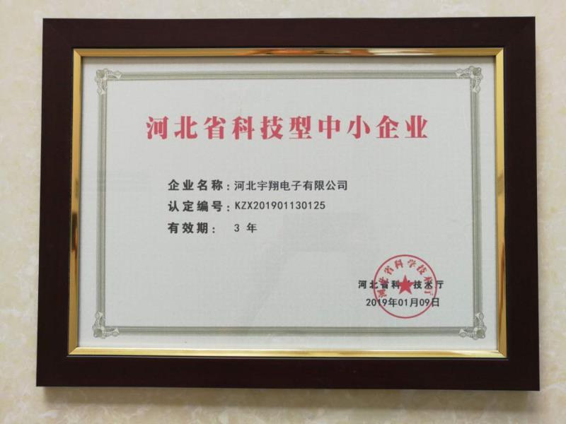 河北省科技型企业:河北宇翔电子有限公司