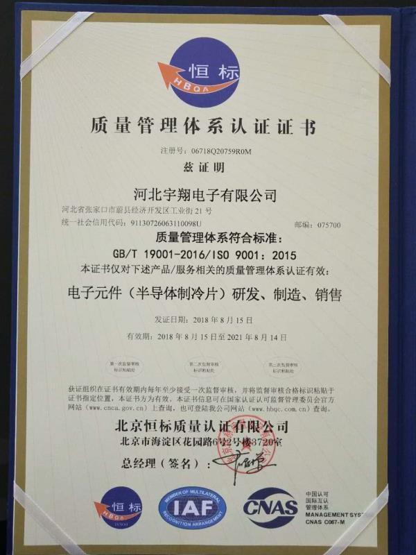 河北宇翔电子有限公司质量管理体系认证符合标准证书