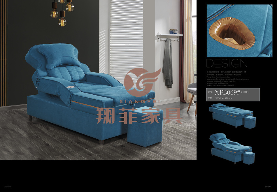 XFB069#足浴沙发