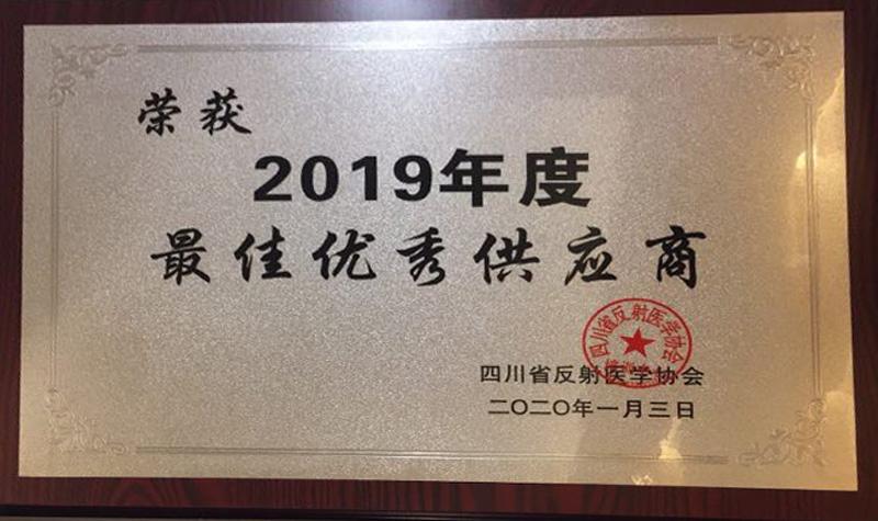 四川省反射医学协会2019年度.佳..供应商