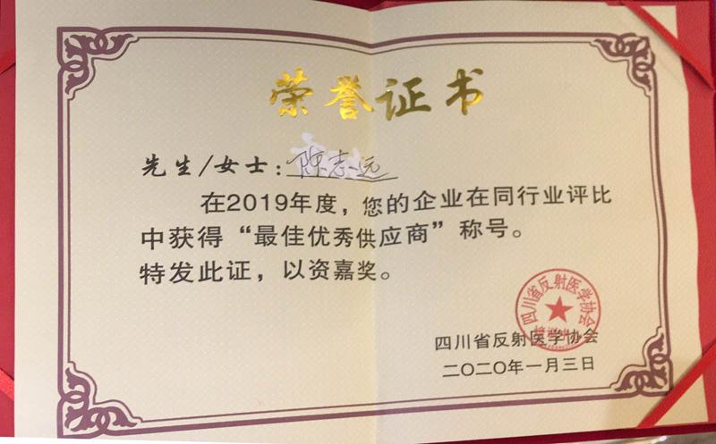 四川省反射医学协会..供应商