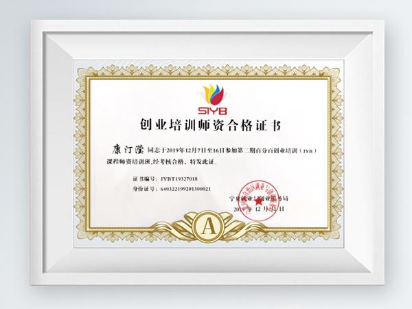 创业培训师资格证书