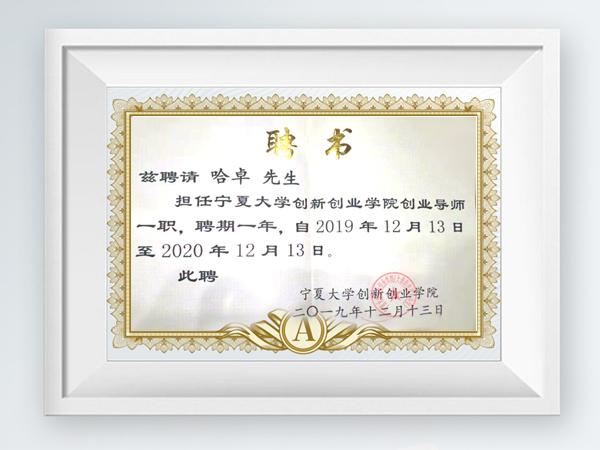 宁夏大学创新创业学院创业导师聘书