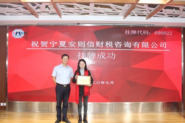 熱烈慶祝寧夏安則信財稅咨詢有限公司掛牌成功