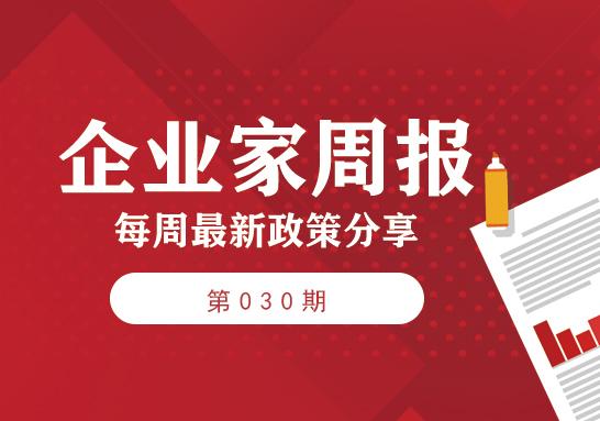宁夏企业家周报:第030期