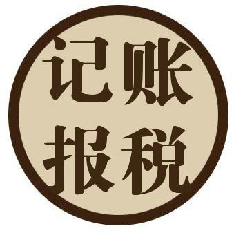 【安则信财税】新成立的企业没有业务就不用记账报税吗?