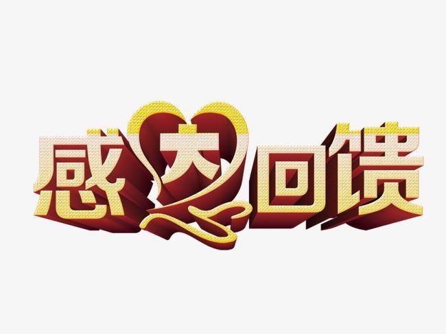 【宁夏安则信财税】年末感恩钜惠,回馈新老客户!