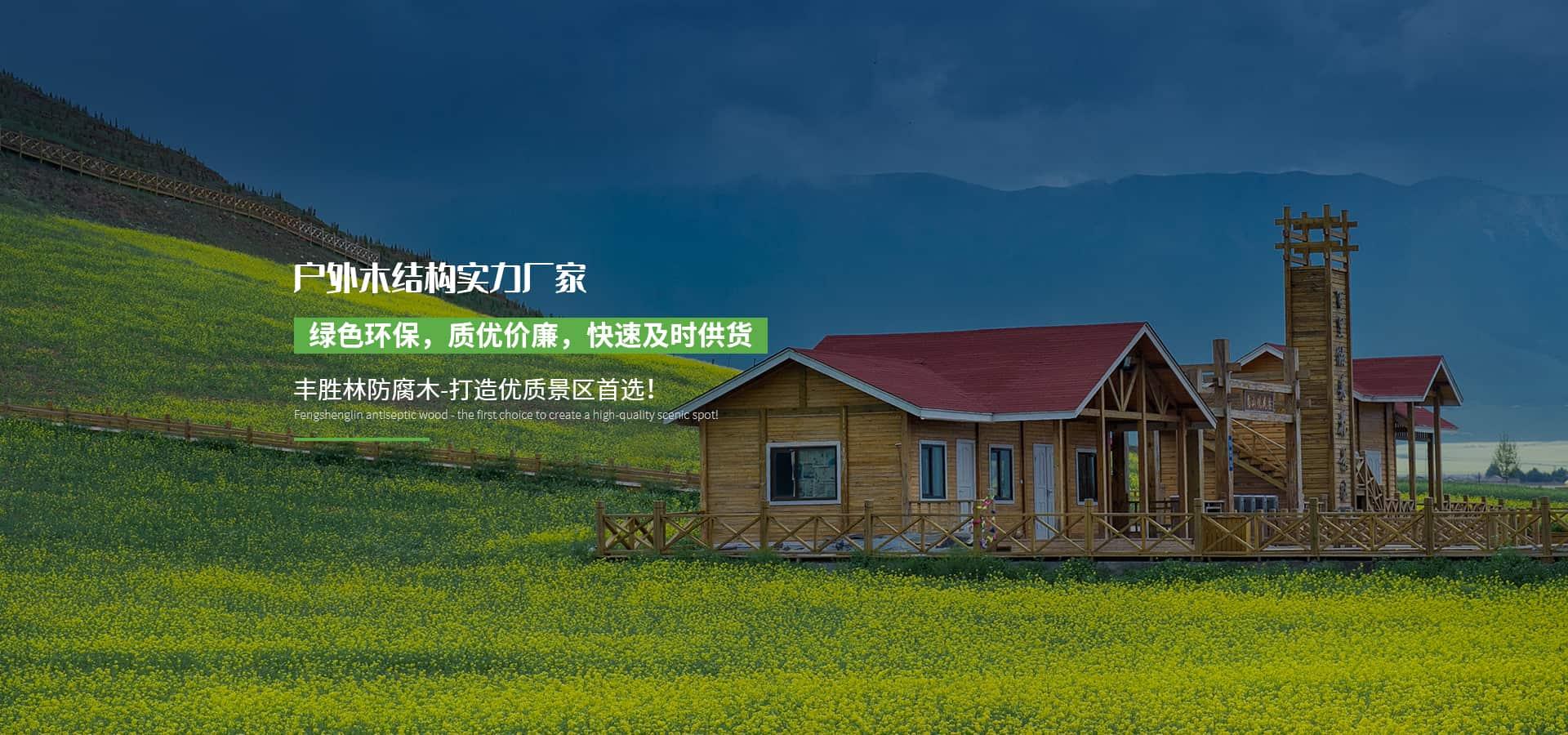 四川防腐木别墅