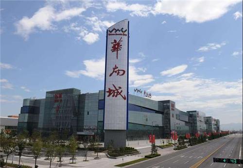 西安华南城项目
