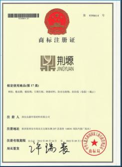 荆源注册证